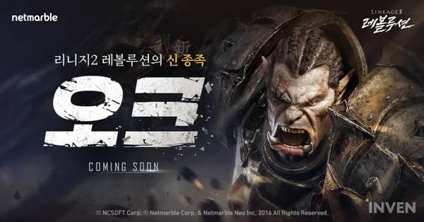 Lineage 2 Revolution 3 0 Korea Server - Lineage2